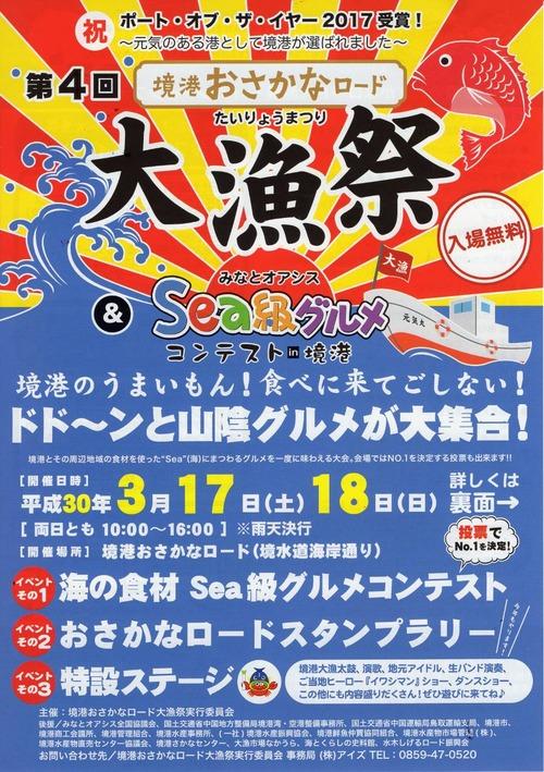 18大漁祭チラシ625_1