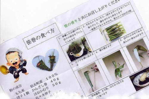 18笹巻の食べ方_1