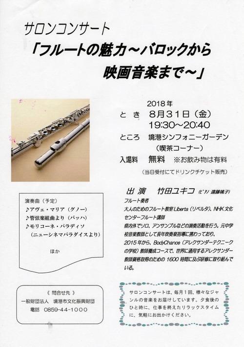 18サロンコンサート754_1