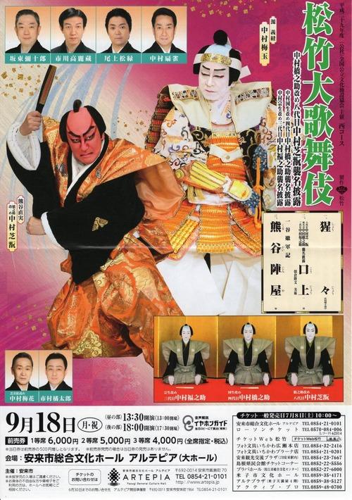 17安来歌舞伎チラシ390_1