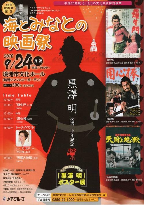 18映画祭771_1