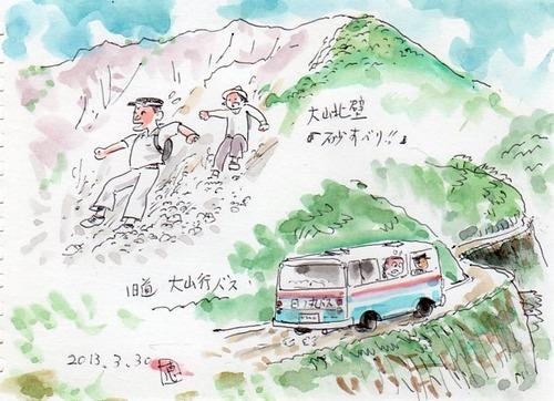 13美術部大山キャンプ②639