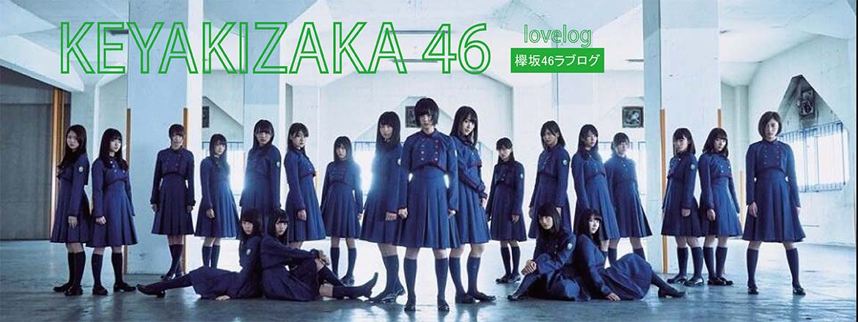 keyakizaka46_lovelog
