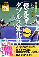 テニス「使える!」ダブルス強化書