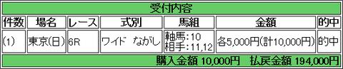 20160529_tokyo6_toraishi_wide