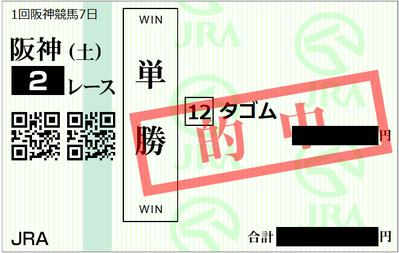 2019年3月16日阪神2R