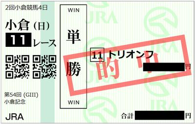 2018年8月5日小倉11R
