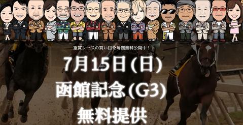 JHA函館記念