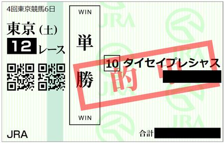 10月21日東京12R
