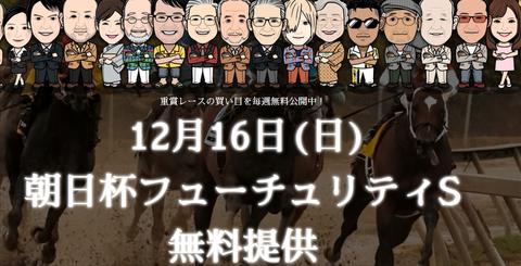 JHA朝日杯フューチュリティステークス