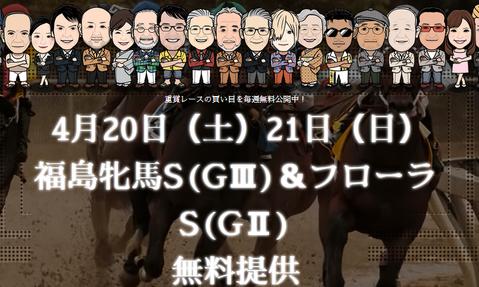JHA福島牝馬ステークス