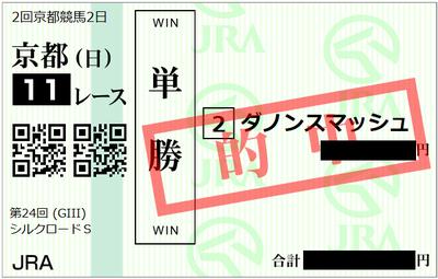 2019年1月27日京都11R