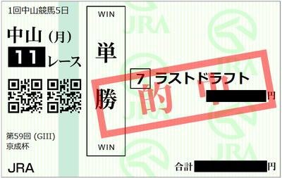 2019年1月14日中山11R