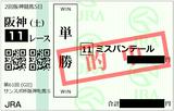 2018年4月7日阪神11R