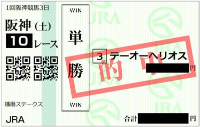 2018年3月3日阪神10R