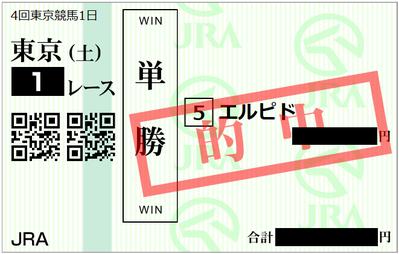 2018年10月6日東京1R
