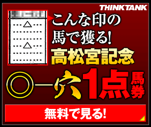 シンクタンク:高松宮記念