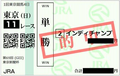 2019年2月3日東京11R
