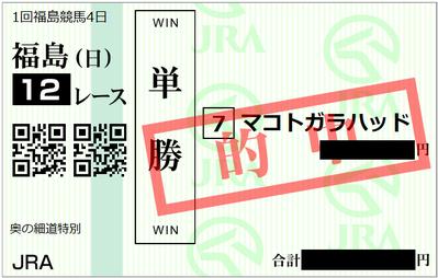 2018年4月15日福島12R