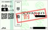2018年8月25日小倉4R