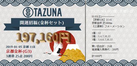 tazuna京都金杯的中