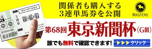 マスターズ東京新聞杯