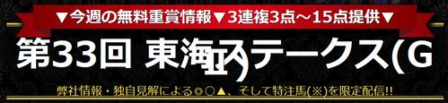 ギャロップジャパン東海S