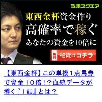 umasq_kinpai200-200