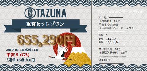 TAZUNA平安S的中