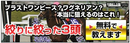 ワールド大阪杯
