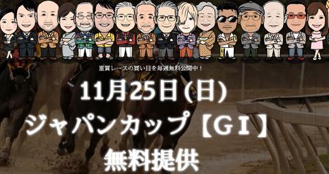 JHAジャパンカップ