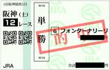 2018年3月10日阪神12R