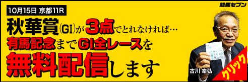 競馬セブン秋華賞