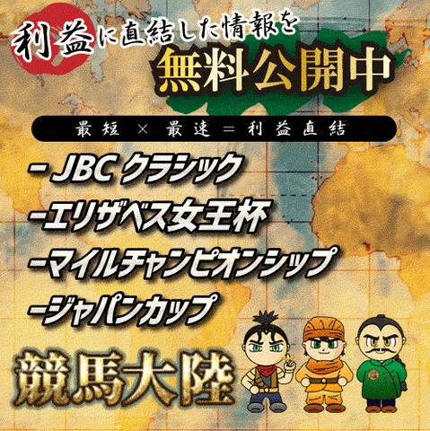 競馬大陸JBC