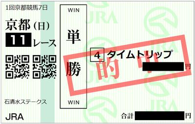 2019年1月20日京都11R