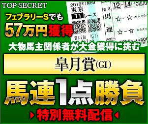 トップシークレット皐月賞