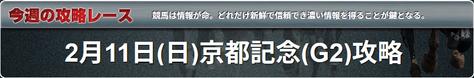 馬生京都記念