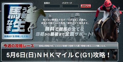 馬生NHKマイルC