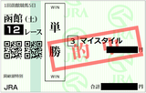 2018年6月30日函館12R