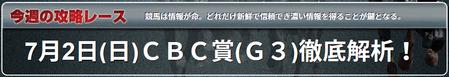 馬生CBC賞