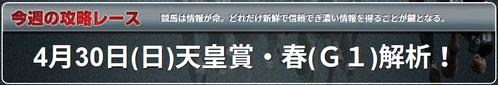 馬生天皇賞