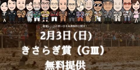 JHAきさらぎ賞