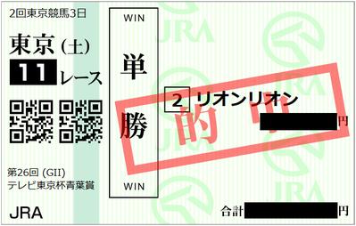 2019年4月27日東京11R