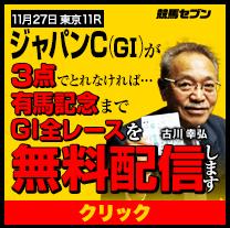 競馬セブンジャパンカップ