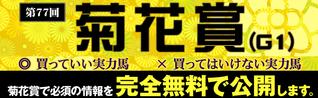 競馬スピリッツ菊花賞SP