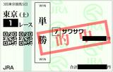 2018年6月16日東京1R