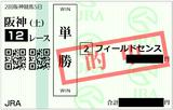 2018年4月7日阪神12R