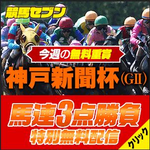 競馬セブン神戸新聞杯