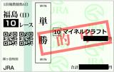 2018年4月22日福島10R
