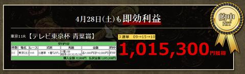 競馬大陸青葉賞